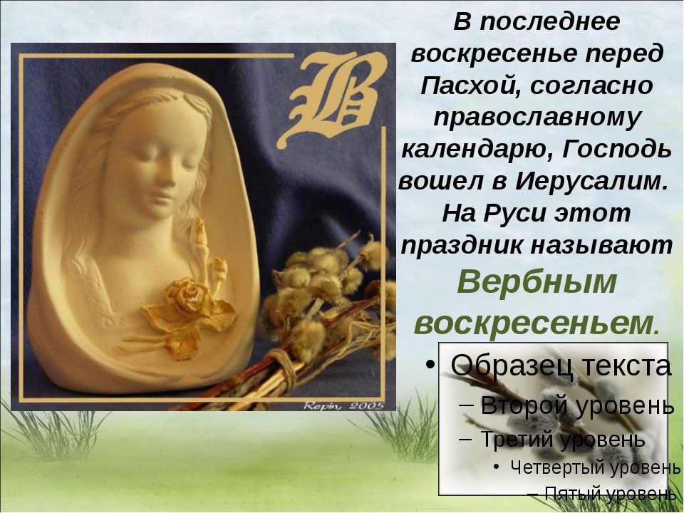 В последнее воскресенье перед Пасхой, согласно православному календарю, Госпо...