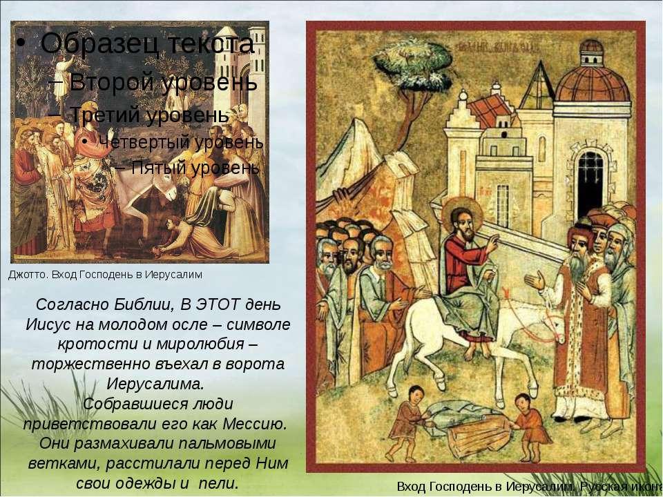 Согласно Библии, В ЭТОТ день Иисус на молодом осле – символе кротости и мирол...