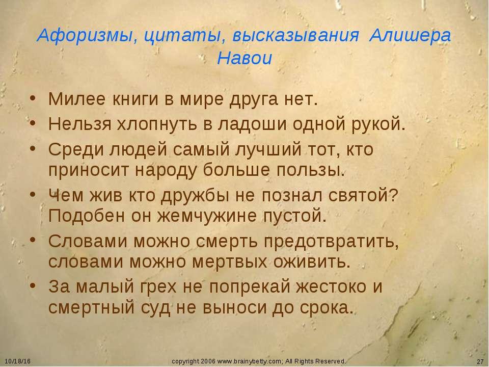 * copyright 2006 www.brainybetty.com; All Rights Reserved. * Афоризмы, цитаты...