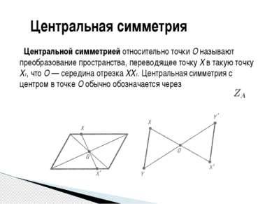 Центральной симметрией относительно точки О называют преобразование пространс...