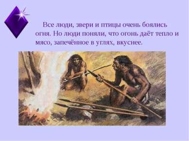 Все люди, звери и птицы очень боялись огня. Но люди поняли, что огонь даёт те...