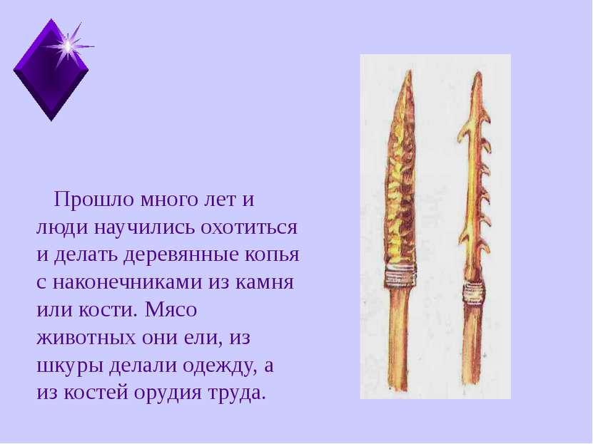Прошло много лет и люди научились охотиться и делать деревянные копья с након...