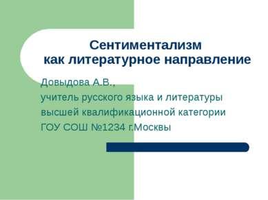 Довыдова А.В., учитель русского языка и литературы высшей квалификационной ка...
