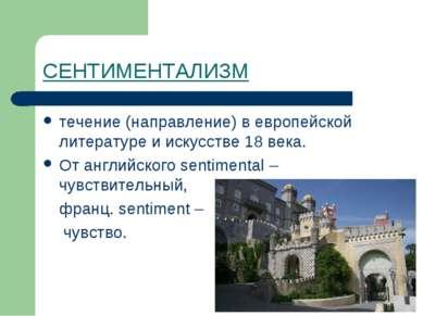 СЕНТИМЕНТАЛИЗМ течение (направление) в европейской литературе и искусстве 18 ...