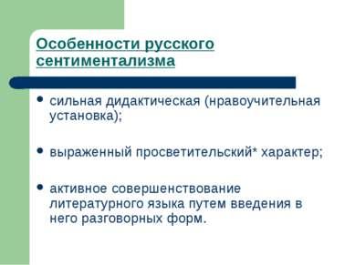Особенности русского сентиментализма сильная дидактическая (нравоучительная у...