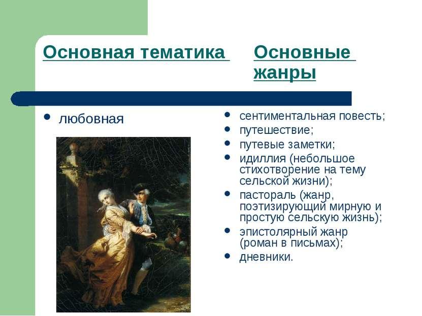 Основная тематика Основные жанры любовная сентиментальная повесть; путешестви...