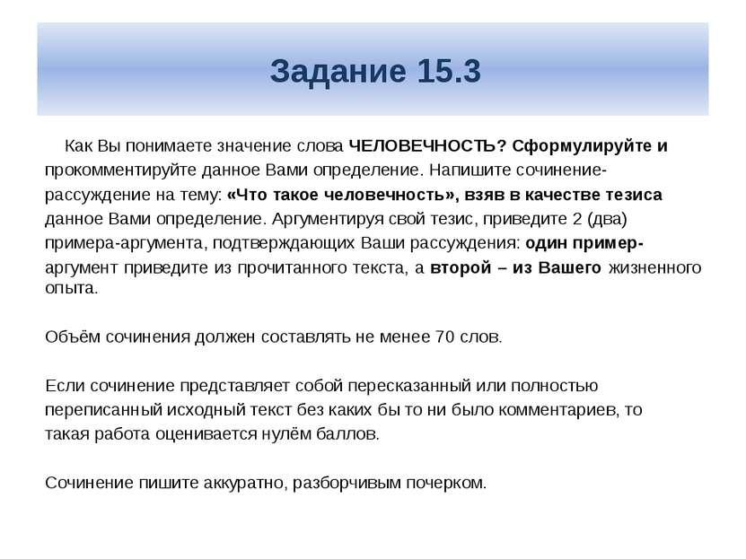 Задание 15.3 Как Вы понимаете значение слова ЧЕЛОВЕЧНОСТЬ? Сформулируйте и пр...
