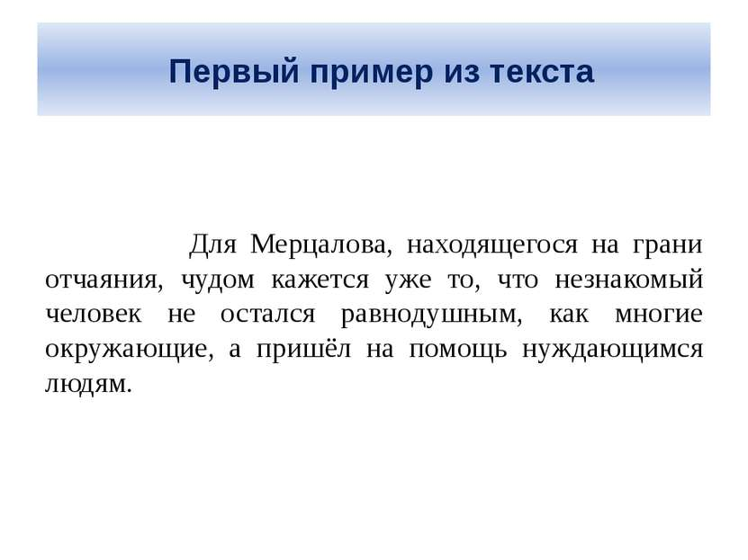 Первый пример из текста Для Мерцалова, находящегося на грани отчаяния, чудом ...