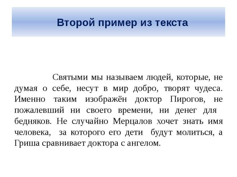 Второй пример из текста Святыми мы называем людей, которые, не думая о себе, ...