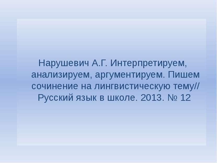 Нарушевич А.Г. Интерпретируем, анализируем, аргументируем. Пишем сочинение на...