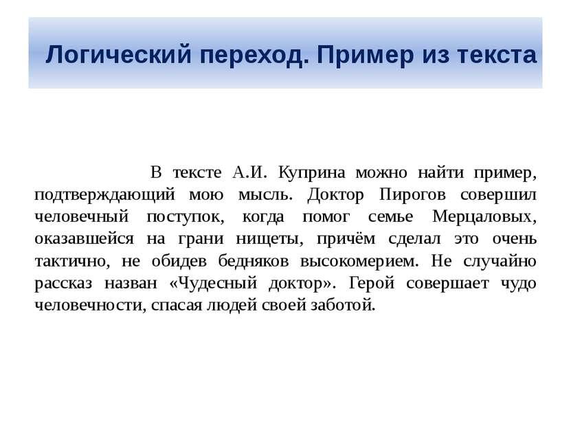 Логический переход. Пример из текста В тексте А.И. Куприна можно найти пример...