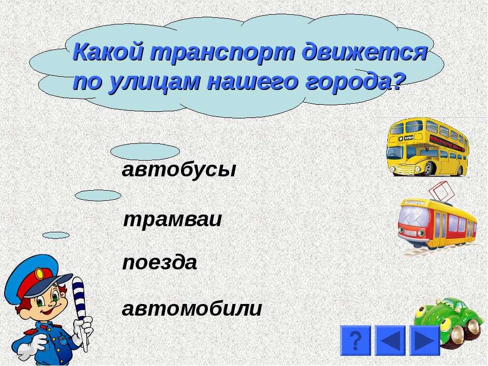 автобусы поезда трамваи автомобили Какой транспорт движется по улицам нашего ...