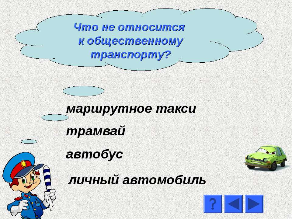 автобус маршрутное такси трамвай личный автомобиль Что не относится к обществ...