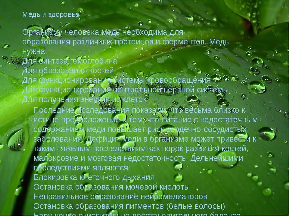 Медь и здоровье Организму человека медь необходима для образования различных ...