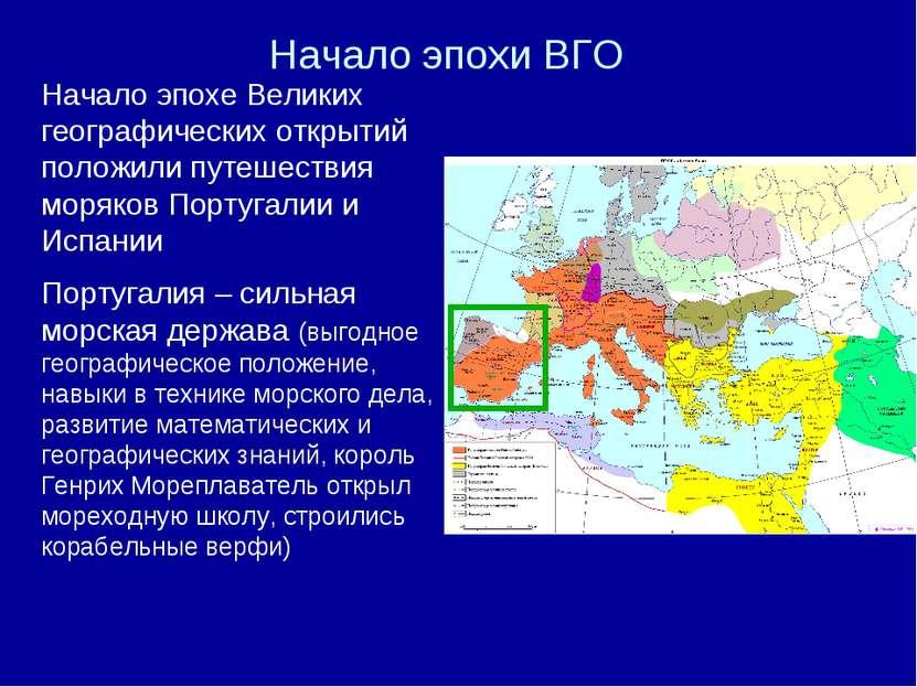 Начало эпохи ВГО Начало эпохе Великих географических открытий положили путеше...