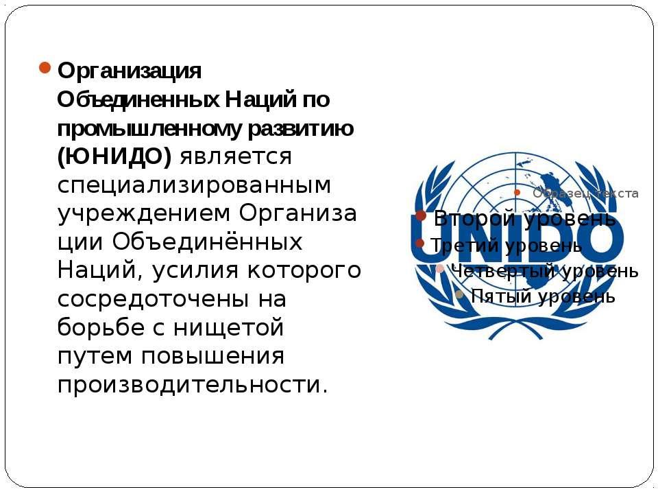 Организация Объединенных Наций по промышленному развитию (ЮНИДО) является спе...