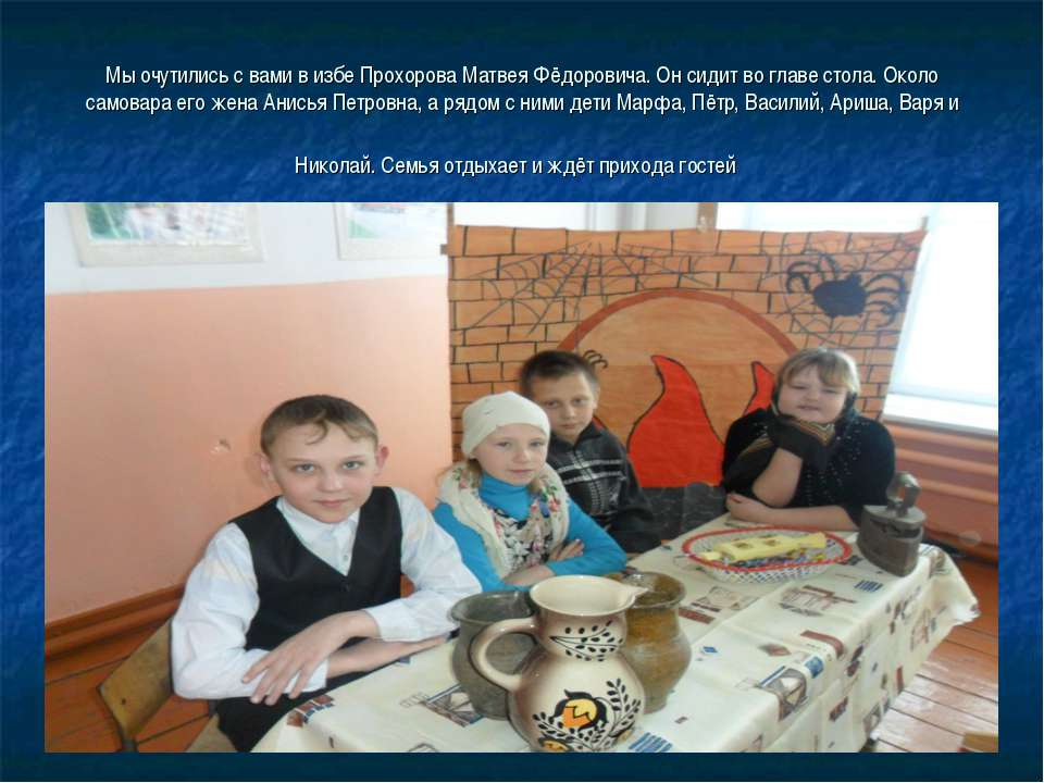 Мы очутились с вами в избе Прохорова Матвея Фёдоровича. Он сидит во главе сто...