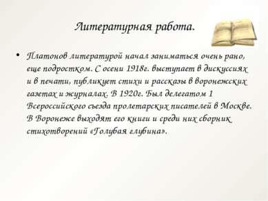 Литературная работа. Платонов литературой начал заниматься очень рано, еще по...