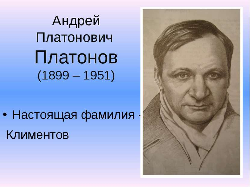 Андрей Платонович Платонов (1899 – 1951) Настоящая фамилия - Климентов