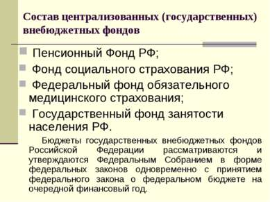 Состав централизованных (государственных) внебюджетных фондов Пенсионный Фонд...