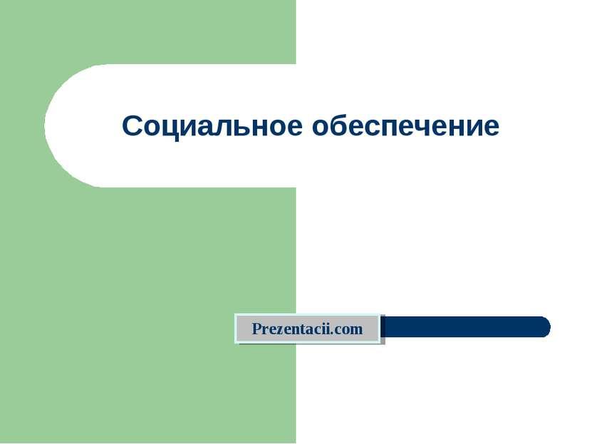Социальное обеспечение Prezentacii.com