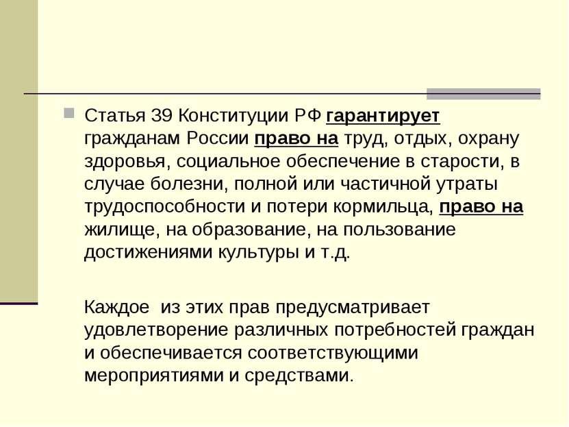 Статья 39 Конституции РФ гарантирует гражданам России право на труд, отдых, о...