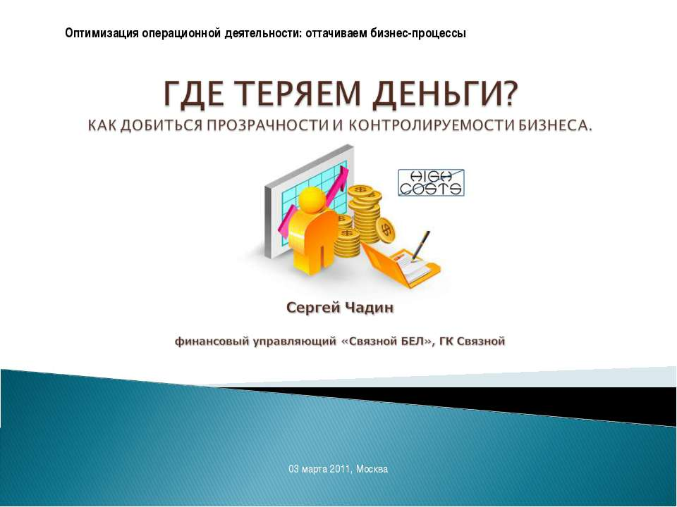 Оптимизация операционной деятельности: оттачиваем бизнес-процессы 03 марта 20...