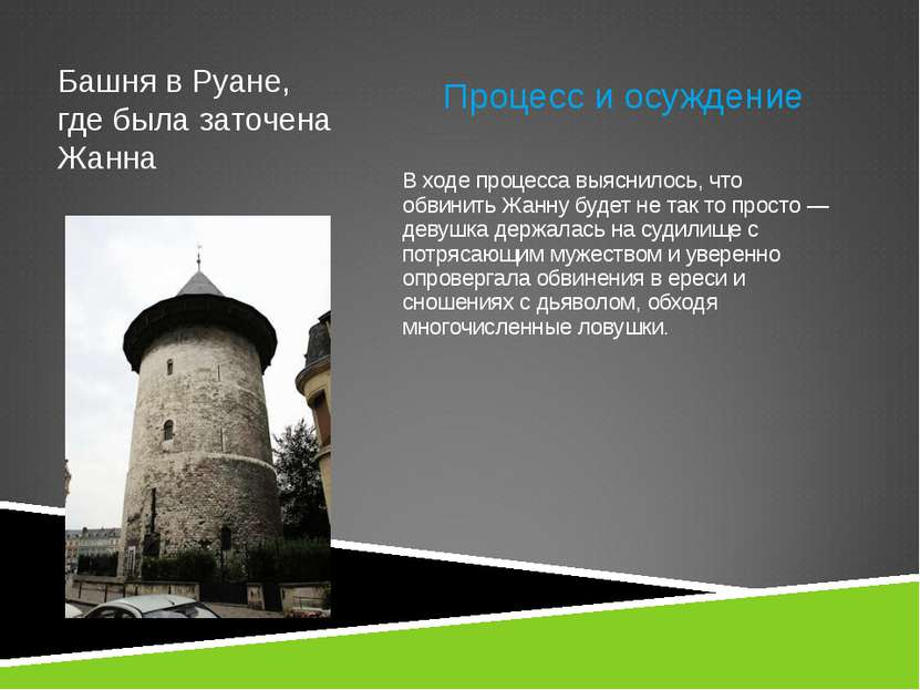 Башня в Руане, где была заточена Жанна Процесс и осуждение В ходе процесса вы...