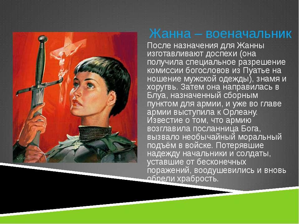 Жанна – военачальник После назначения для Жанны изготавливают доспехи (она по...