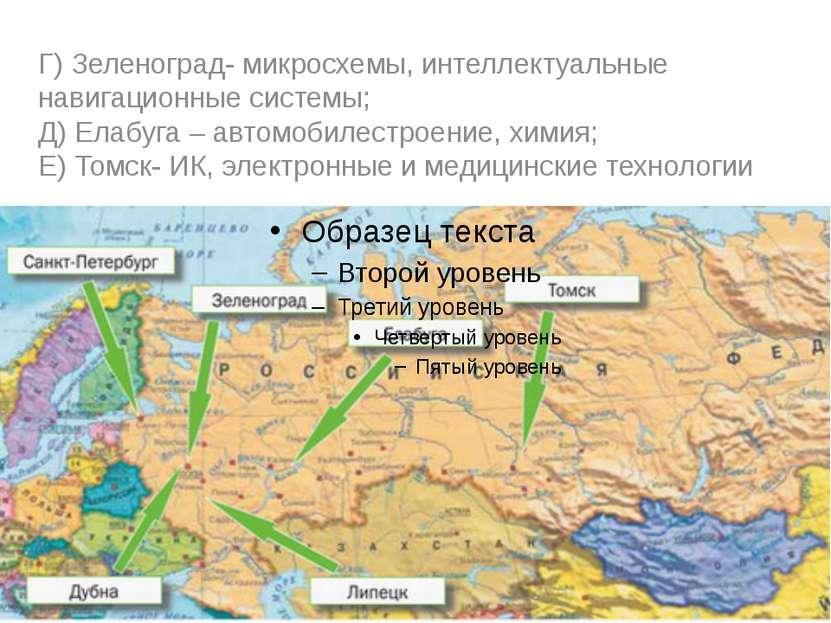 Г) Зеленоград- микросхемы, интеллектуальные навигационные системы; Д) Елабуга...
