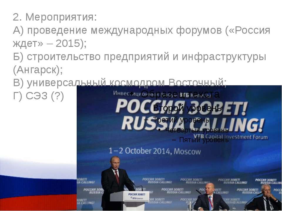 2. Мероприятия: А) проведение международных форумов («Россия ждет» – 2015); Б...