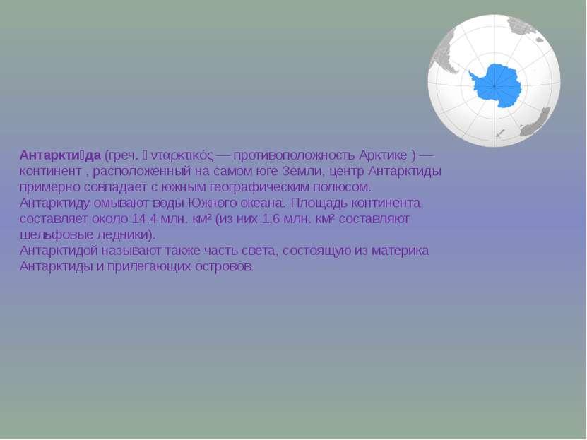 Антаркти да (греч. ἀνταρκτικός— противоположность Арктике )— континент , ра...