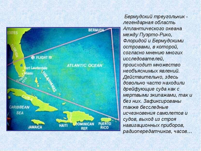 Бермудский треугольник - легендарная область Атлантического океана между Пуэр...