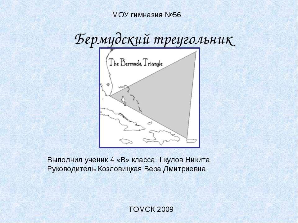МОУ гимназия №56 Бермудский треугольник Выполнил ученик 4 «В» класса Шкулов Н...