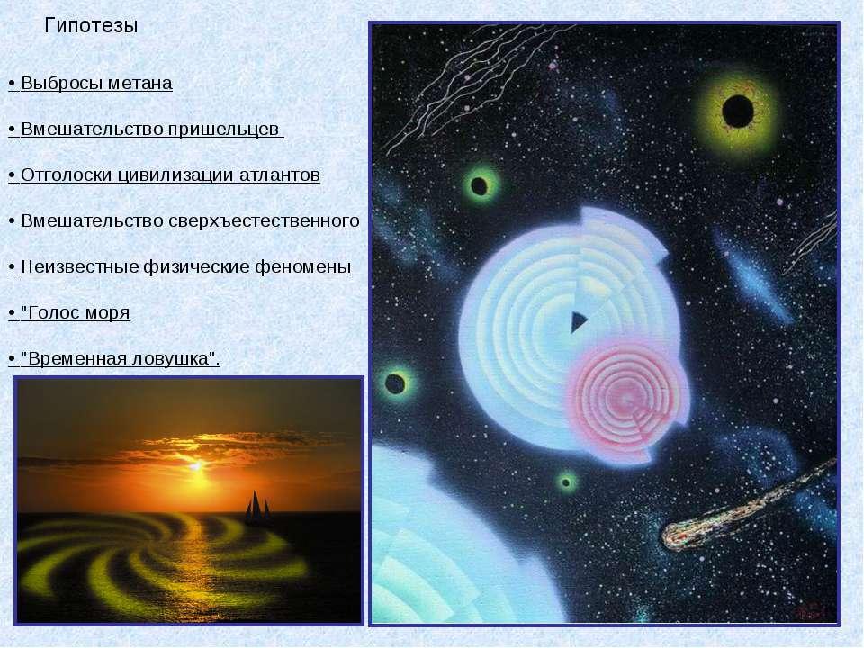 • Выбросы метана • Вмешательство пришельцев • Отголоски цивилизации атлантов ...