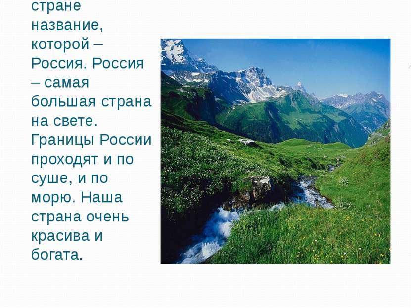 Все мы живём в огромной стране название, которой – Россия. Россия – самая бол...