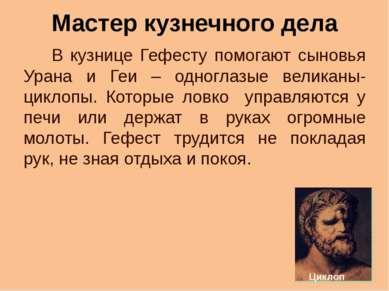 Мастер кузнечного дела В кузнице Гефесту помогают сыновья Урана и Геи – одног...