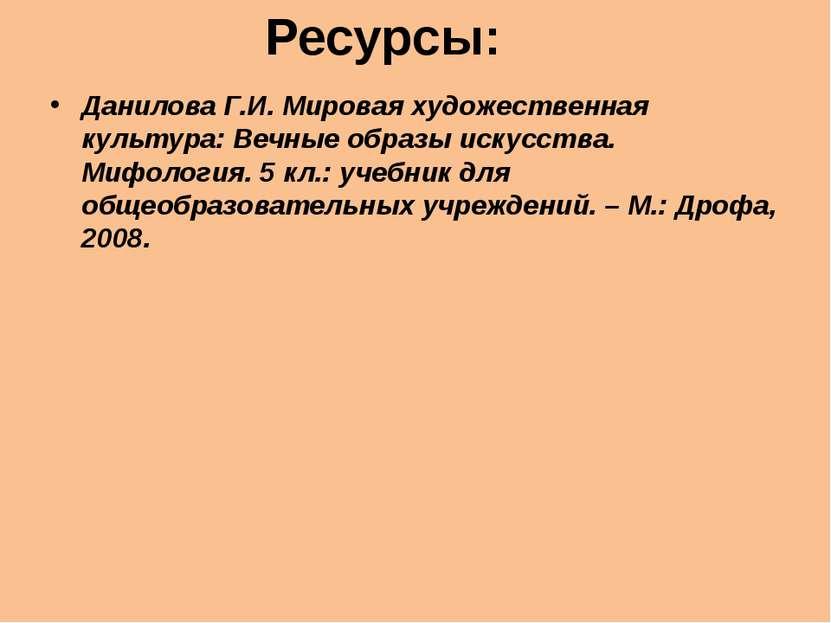 Данилова Г.И. Мировая художественная культура: Вечные образы искусства. Мифол...