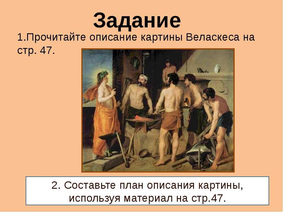2. Составьте план описания картины, используя материал на стр.47. 1.Прочитайт...