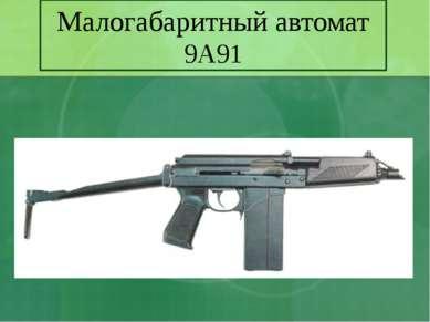 Малогабаритный автомат 9А91