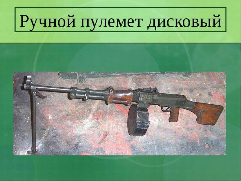 Ручной пулемет дисковый