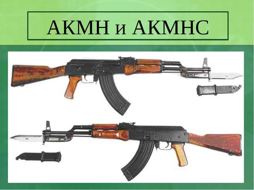 АКМН и АКМНС