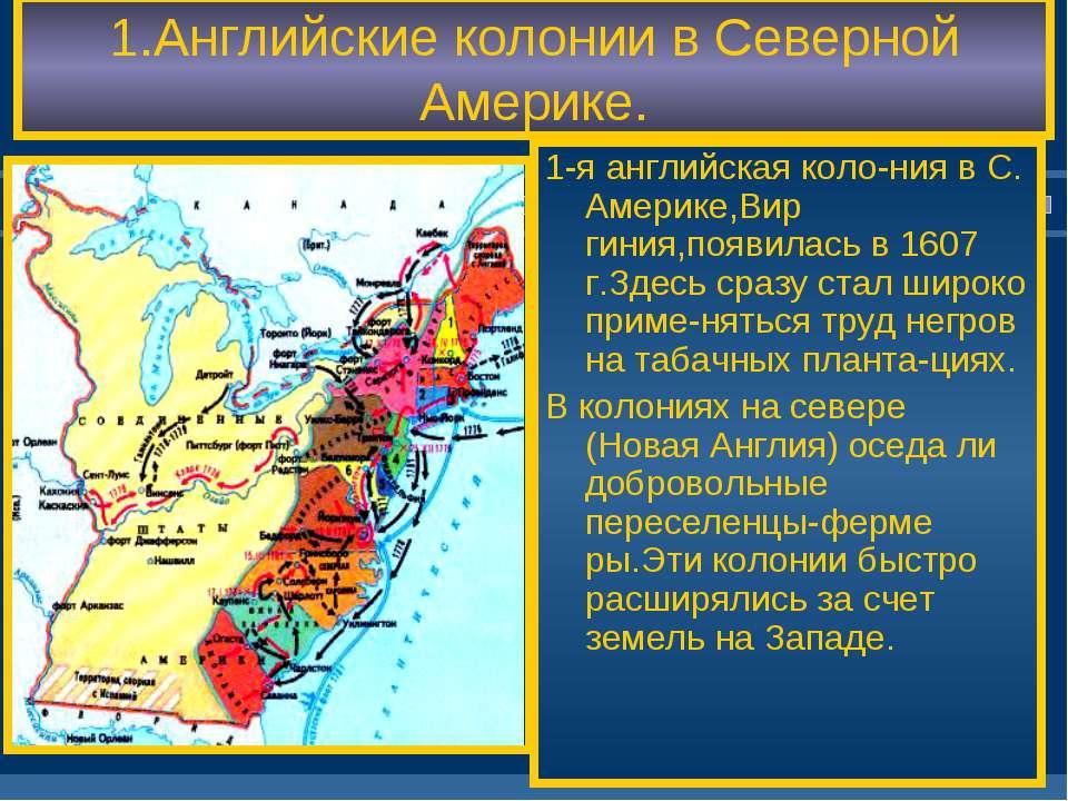 1.Английские колонии в Северной Америке. 1-я английская коло-ния в С. Америке...