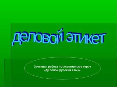 Зачетная работа по элективному курсу «Деловой русский язык»