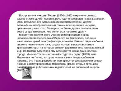 Вокруг имени Николы Теслы (1856–1943) накручено столько слухов и легенд, ч...