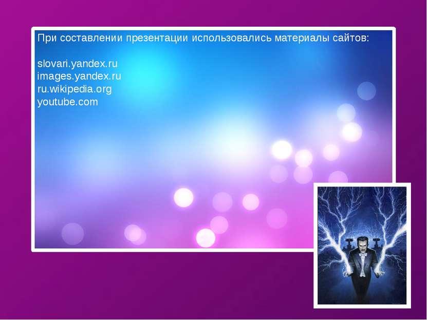 При составлении презентации использовались материалы сайтов: slovari.yandex.r...