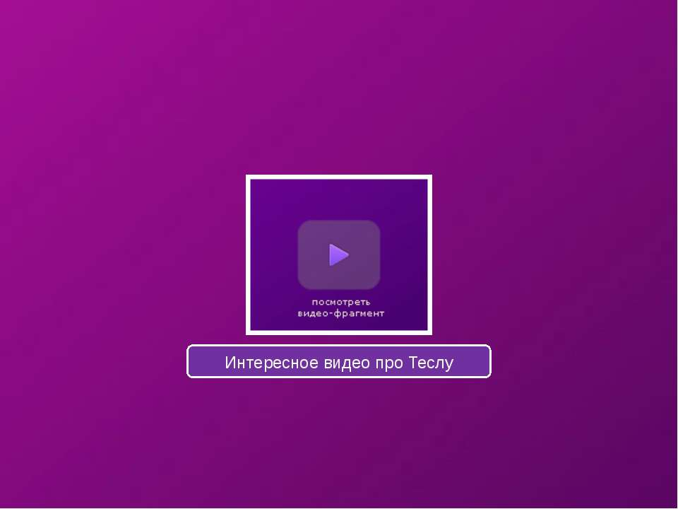 Интересное видео про Теслу