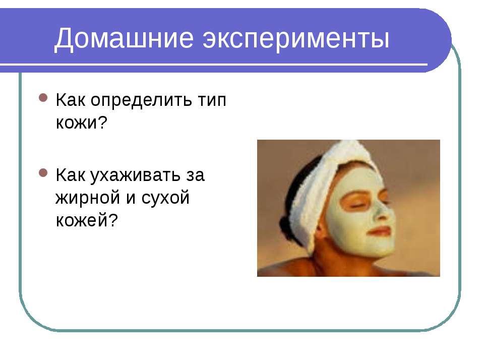 Домашние эксперименты Как определить тип кожи? Как ухаживать за жирной и сухо...