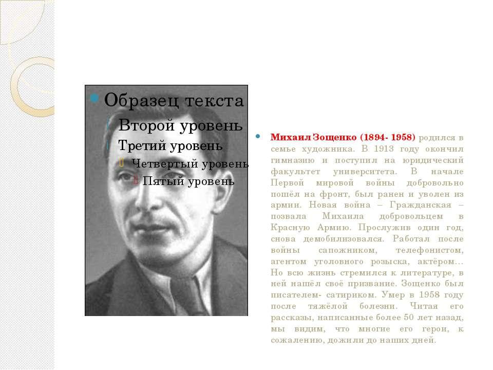 Михаил Зощенко (1894- 1958) родился в семье художника. В 1913 году окончил ги...
