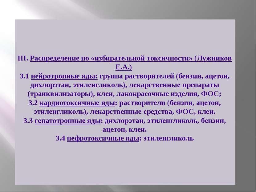 III. Распределение по «избирательной токсичности» (Лужников Е.А.) 3.1 нейротр...